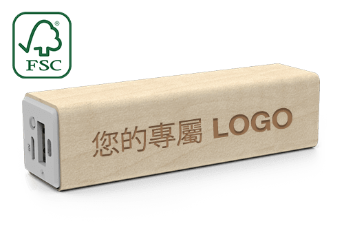 Maple - Personalized Power Bank